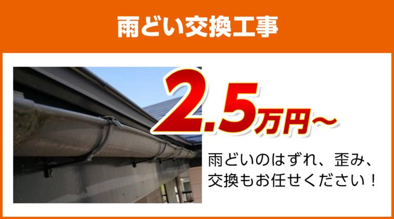 ●●県の雨どい交換工事料金 樹脂製、高耐久雨どい