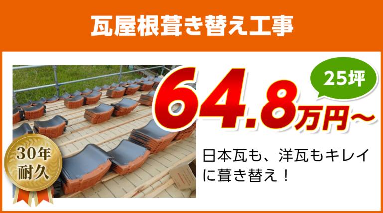 ●●県の瓦屋根葺き替え工事 日本瓦、洋瓦も対応