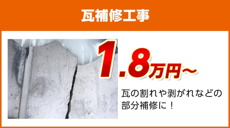 ●●県の瓦補修工事料金 瓦のひび割れ、剥がれに