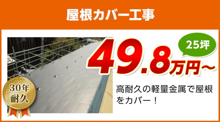 ●●県の屋根カバー工事料金 軽量金属のガルバリウム屋根